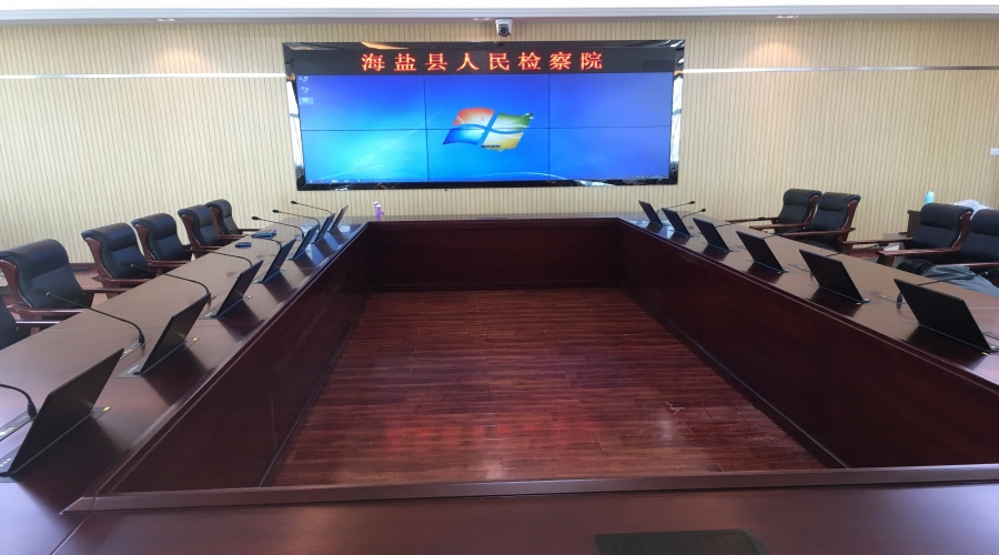 海盐县检察院检委会议系统