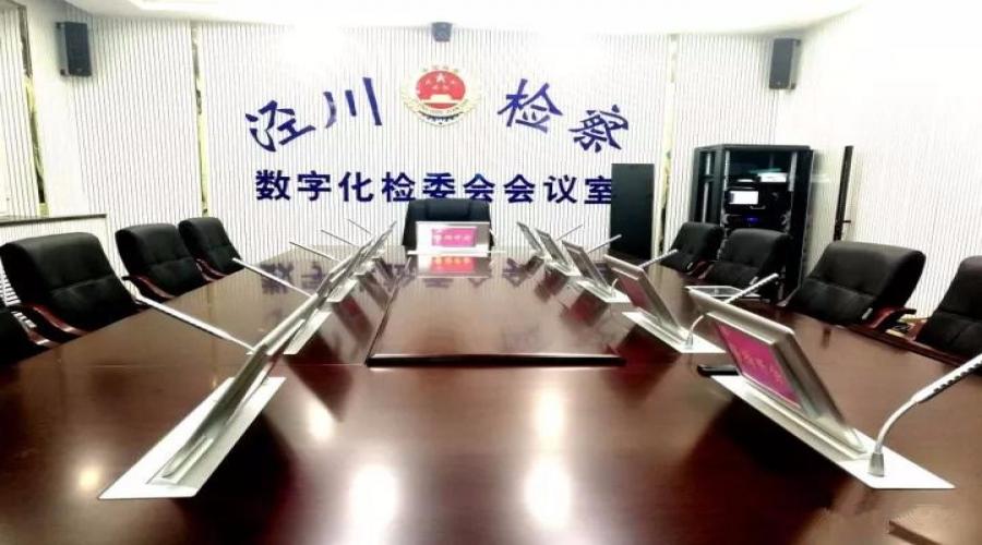 甘肃径川检察院检委会议室